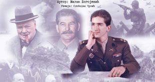 Na današnji dan: Kralj Petar napustio Jugoslaviju